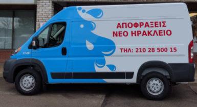 Φορτηγό της εταιρείας Αποφράξεις Νέου Ηρακλείου